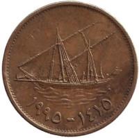 Парусник. Монета 5 филсов. 1995 год, Кувейт.
