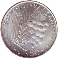 Пшеница и виноград. Монета 500 лир. 1976 год, Ватикан.