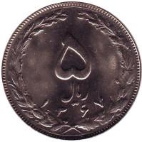 Монета 5 риалов. 1988 год, Иран. UNC.