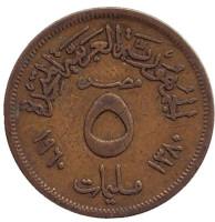 Монета 5 мильемов. 1960 год, Египет.