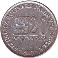 Монета 20 боливаров. 2002 год, Венесуэла.