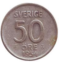 Монета 50 эре. 1954 год, Швеция.