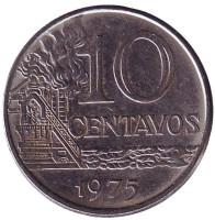 Промышленные предприятия. Монета 10 сентаво. 1975 год, Бразилия.