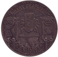 Путь Скорины. Вильно. Монета 1 рубль. 2017 год, Беларусь.