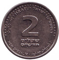 Монета 2 шекеля. 2009 год, Израиль.