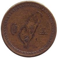 Монета 5 джао. 1954 год, Тайвань.