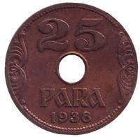 Монета 25 пара. 1938 год, Югославия.