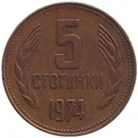 Монета 5 стотинок. 1974 год, Болгария.