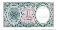 Банкнота 10 пиастров. 1971 год, Египет.