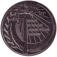 100 лет Октябрьской революции. Монета 3 рубля. 2017 год, Приднестровье.