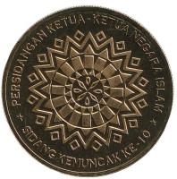 X сессия Конференции Исламского саммита. Монета 1 ринггит. 2003 год, Малайзия.