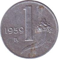 Рог изобилия. Монета 1 лира. 1959 год, Италия.