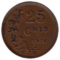 Монета 25 сантимов. 1930 год, Люксембург.