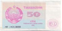 Банкнота 50 сумов. 1992 год, Узбекистан. (Тип 1 - крупный номер)