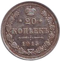 Монета 20 копеек. 1915 год, Российская империя.