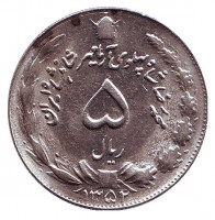 Монета 5 риалов. 1973 год, Иран.