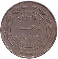 Монета 100 филсов. 1989 год, Иордания.