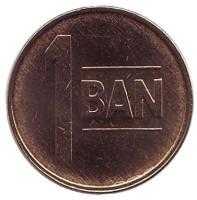 Монета 1 бан. 2018 год, Румыния.