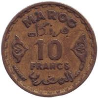 Монета 10 франков. 1952 год, Марокко.