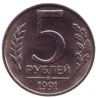 Монета 5 рублей. 1991 год (ММД), СССР. (ГКЧП). aUNC.