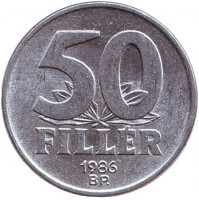Монета 50 филлеров. 1986 год, Венгрия.