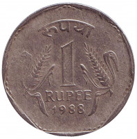 Монета 1 рупия. 1988 год, Индия. (Без отметки монетного двора)