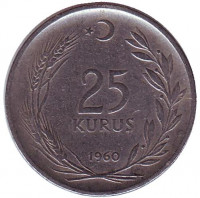 Монета 25 курушей. 1960 год, Турция.