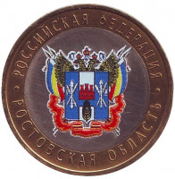 Ростовская область, серия Российская Федерация. Монета 10 рублей, 2007 год, Россия. (цветная)