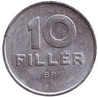 Монета 10 филлеров. 1968 год, Венгрия.