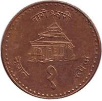 Монета 1 рупия. 2001 год, Непал. (Магнитная)
