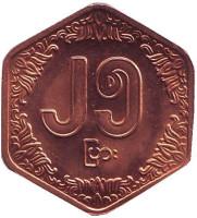 FAO. Рисовые колосья. Монета 25 пья. 1991 год, Мьянма (Бирма).