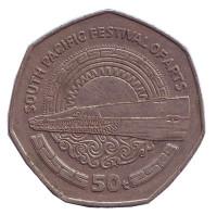 Фестиваль Тихоокеанских искусств. Монета 50 тойа. 1980 год, Папуа - Новая Гвинея.