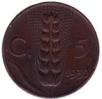 Колос пшеницы. Виктор Эммануил III. Монета 5 чентезимо. 1932 год, Италия.