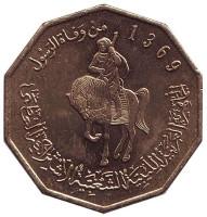 Всадник. Монета 1/4 динара. 2001 год, Ливия. Из обращения.