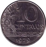 Промышленные предприятия. Монета 10 сентаво. 1979 год, Бразилия.