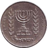 Менора (Семисвечник). Монета 1/2 лиры. 1976 год, Израиль.