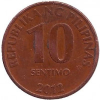 Монета 10 сентимо. 2012 год, Филиппины.