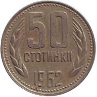 Монета 50 стотинок. 1962 год, Болгария.