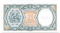 Банкнота 10 пиастров. 1997-1998 гг, год, Египет.