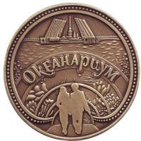 Океанариум. Петропавловская крепость. Сувенирный жетон, Санкт-Петербург.