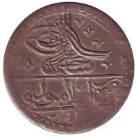 Монета 1 юзлук. 1789-1807 гг, Турция.