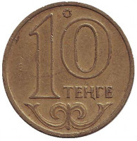 Сколько стоит 10 тенге 2006 года цена рубль р