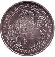 650 лет Печскому университету. Монета 2000 форинтов. 2017 год, Венгрия.