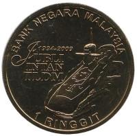 75 лет Королевским морским силам Малайзии. Подводная лодка. Монета 1 ринггит. 2009 год, Малайзия.