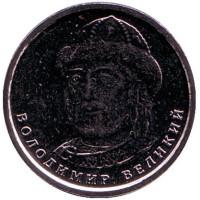 Владимир Великий. Монета 1 гривна. 2018 год, Украина. 1