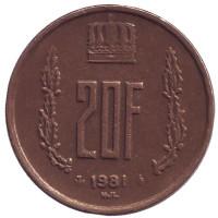 Монета 20 франков. 1981 год, Люксембург.