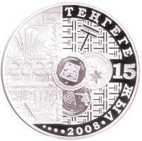 15 лет введения национальной валюты. Монета 500 тенге. 2008 год, Казахстан.