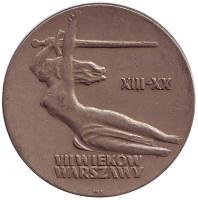 700 лет Варшаве. Ника. Монета 10 злотых. 1965 год, Польша.