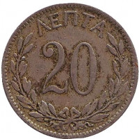 Монета 20 лепт. 1895 год, Греция.