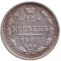 Монета 15 копеек. 1908 год, Российская империя.